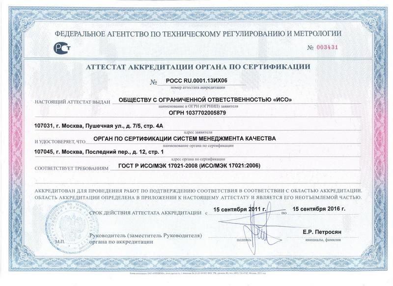 ГОСТ Р ИСО 14001 2017 в Железнодорожном