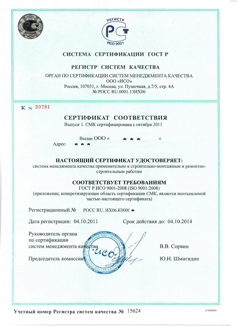 стоимость Гост Р ИСО 9001 в Лесосибирске