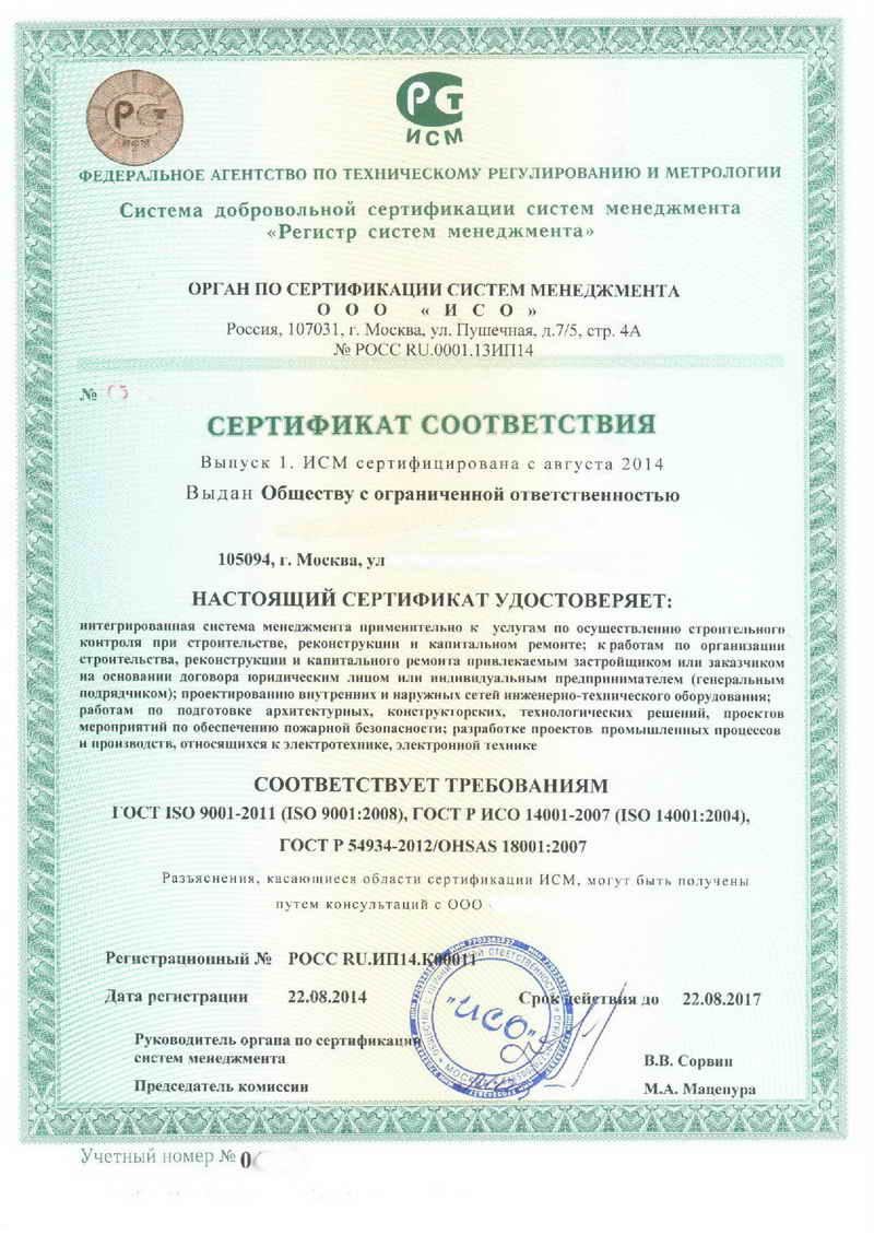 Гост сертификация смк сертификация предприятий технического обслуживания