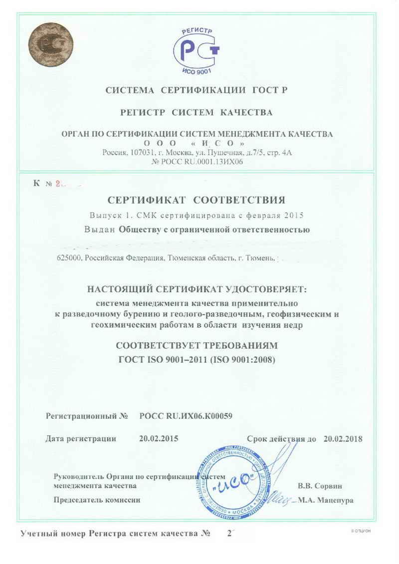 Сертификация.организация сертификации системы качества сертификация стример 2014 оооп